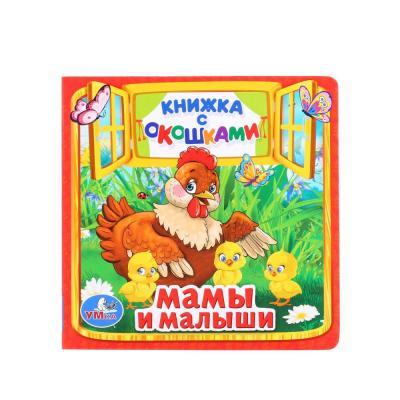 Купить УМКА . МАМЫ И МАЛЫШИ. (КНИЖКА С ОКОШКАМИ МАЛЫЙ ФОРМАТ) ФОРМАТ: 127Х127 ММ. 10 СТР. в кор.12*5шт, Книги для малышей