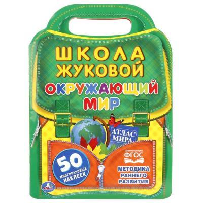Купить УМКА . ОКРУЖАЮЩИЙ МИР. ШКОЛА ЖУКОВОЙ ( БРОШЮРА С ВЫРУБКОЙ В ВИДЕ ПОРТФЕЛЯ). 210Х285 ММ в кор.50шт, Книги для малышей