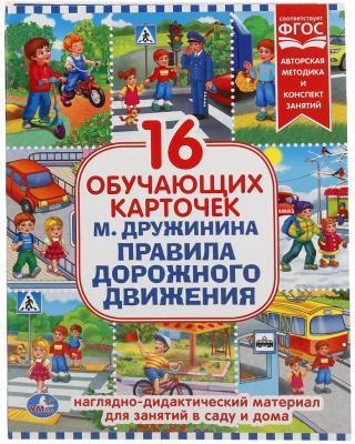 Купить КАРТОЧКИ В ПАПКЕ. УМКА ПРАВИЛА ДОРОЖНОГО ДВИЖЕНИЯ.ОБЪЕМ: 16 КАРТОЧЕК. ФОРМАТ:167Х218ММ в кор.30шт., Обучающие материалы для детей