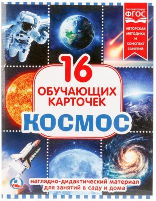 Купить Карточки в папке Умка Космос, Обучающие материалы для детей