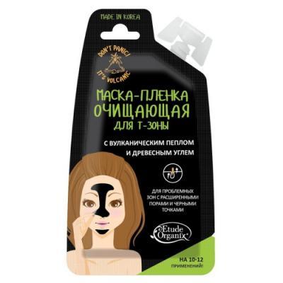 Etude Organix Маска-пленка очищающая для Т-ЗОНЫ etude lr etudehouse skin note