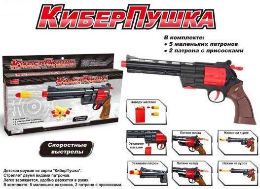 Купить Револьвер Наша Игрушка КиберПушка черный ZYB-B2448, 36х5х22 см, для мальчика, Игрушечное оружие