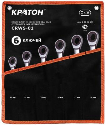 Набор ключей комбинированных КРАТОН CRWS-01 с трещоточным механизмом 6 пр. набор гаечных ключей с трещоткой 6 шт кратон brws 01