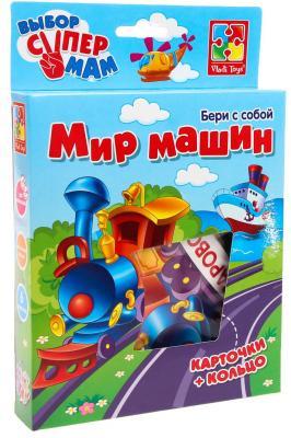 Набор карточек Vladi Toys Мир машин