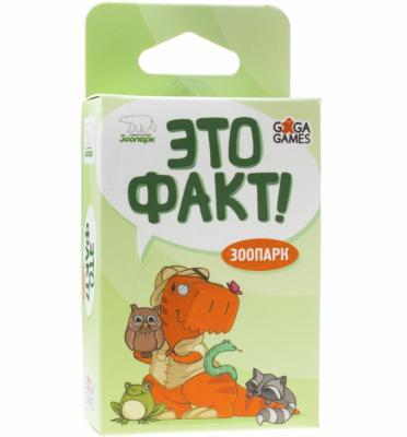 Настольная игра GAGA GAMES карточная Это факт! Зоопарк настольная игра gaga games развивающая это факт регионы россии gg129