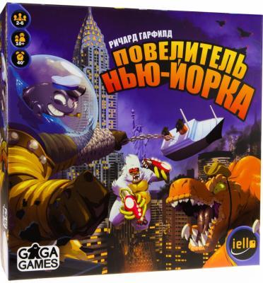 Настольная игра GAGA GAMES для вечеринки Повелитель Нью-Йорка (King of New-York) настольная игра gaga games для вечеринки гурмания