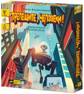 Купить Настольная игра COSMODROME GAMES 52025 Трепещите, человеки!, 295x295x70 мм, Игры для компании