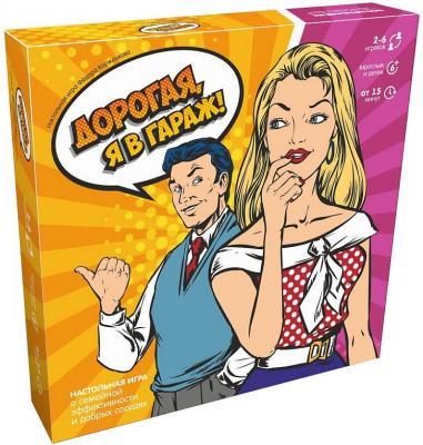 Настольная игра Экономикус семейная Дорогая, я в гараж настольная игра экономикус карточная оркономика э005