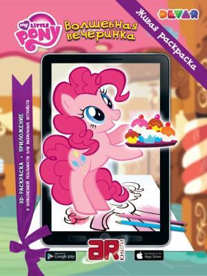 Раскраска DEVAR 00000455 Мой маленький пони: Волшебная вечеринка