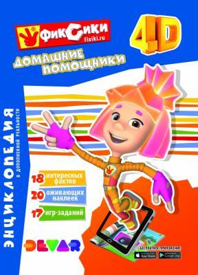 Книга DEVAR 00-00001078 Фиксики: Домашние помощники книга devar 00 00001352 азбука 2 0