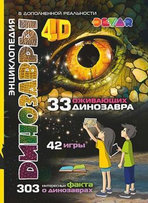Книга DEVAR 00-00001349 Динозавры: 4D Энциклопедия в дополненной реальности книга devar 00 00001352 азбука 2 0