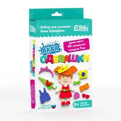 Купить Игровой набор El basco Аква Одевашка девочка 40 предметов, унисекс, Прочие игровые наборы