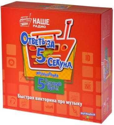 Настольная игра MAGELLAN MAG113926 Ответь за 5 секунд Музыкальная magellan magellan настольная игра ответь за 5 секунд