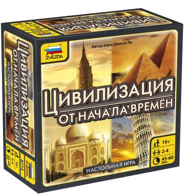 Настольная игра Zvezda карточная Цивилизация. От начала времён настольная игра zvezda великая отечественная битва за сталинград 6259