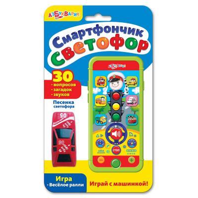 Игрушка АЗБУКВАРИК Смартфончик Светофор планшетик азбукварик умный светофор