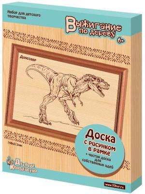 Набор для выжигания Десятое королевство Динозавр от 6 лет набор для выжигания десятое королевство лайка в рамке от 6 лет