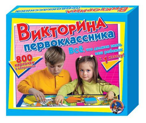 Настольная игра Десятое королевство карточная Викторина первоклассника настольная игра десятое королевство карточная цвета