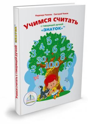 Купить Книга ЗНАТОК 40047ZP Учимся Считать с говорящей ручкой, Знаток, Книги для дошкольника