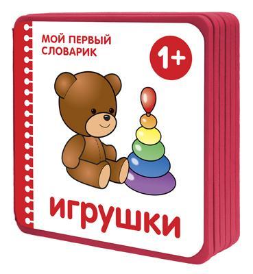 Книга МОЗАИКА-СИНТЕЗ 06574 Игрушки (EVA) книга мозаика синтез моя книжка мс11144