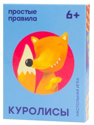 Настольная игра Простые правила карточная Куролисы настольная игра кошки мышки простые правила