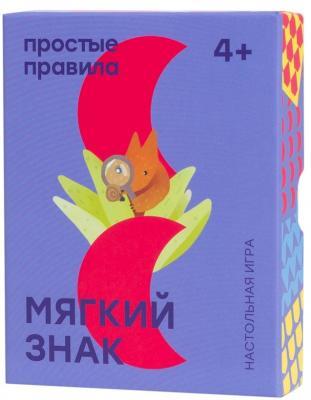 Настольная игра Простые правила карточная Мягкий знак настольная игра простые правила времена года на русском