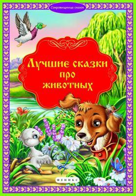Купить Книга ФЕНИКС 4296 Лучшие сказки про животных, Феникс, Книги для малышей