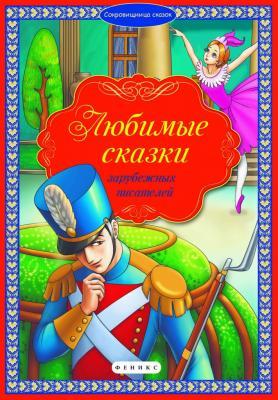Книга ФЕНИКС 4289 Любимые сказки зарубежных писателей феникс книга счастье маленького ежика