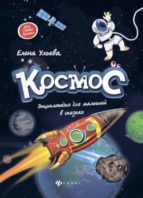 Купить Книга ФЕНИКС 8214 Космос: энциклопедия для малышей в сказках, Феникс, Книги для малышей