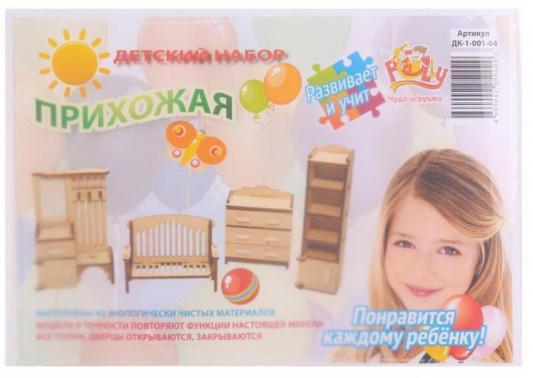 """Конструктор Мебель для кукол """"Прихожая"""""""
