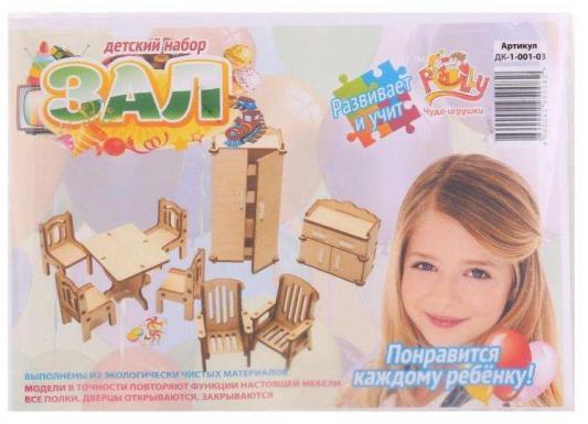 Конструктор Мебель для кукол Зал мебель wellige отзывы
