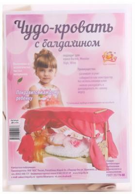 """Конструктор Мебель для кукол """"Чудо-кровать с балдахином"""""""