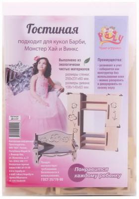 Конструктор Мебель для кукол Гостиная для больших кукол мебель для прихожей