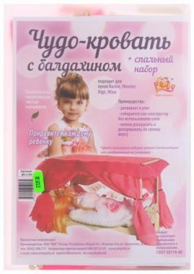 Конструктор Мебель для кукол Чудо-кровать с балдахином и спальным набором мебель и