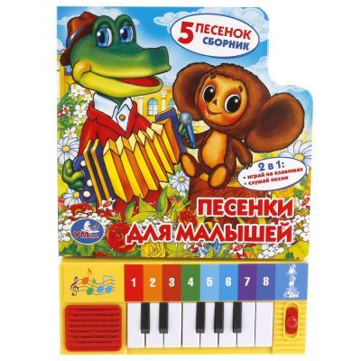 УМКА. СОЮЗМУЛЬТФИЛЬМ. ПЕСЕНКИ ДЛЯ МАЛЫШЕЙ. КНИГА-ПИАНИНО (8 КЛАВИШ + ПЕСЕНКИ) 143Х202ММ в кор.36шт умка книга пианино песенки потешки