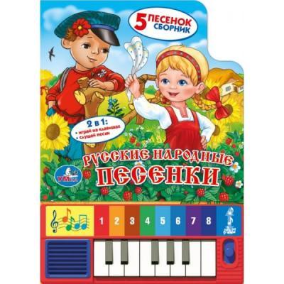 УМКА. РУССКИЕ НАРОДНЫЕ ПЕСЕНКИ. (КНИГА-ПИАНИНО С 8 КЛАВИШАМИ И ПЕСЕНКАМИ). 143 Х 202ММ в кор.36шт умка книги по мультфильмам my little pony книга пианино с 8 клавишами и песенками