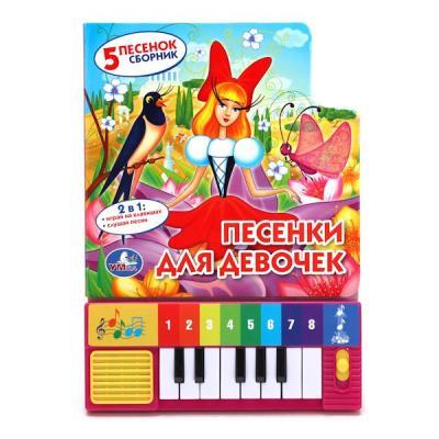 УМКА. СОЮЗМУЛЬТФИЛЬМ. ПЕСЕНКИ ДЛЯ ДЕВОЧЕК (КНИГА-ПИАНИНО С 8 КЛАВИШАМИ И ПЕСЕНКАМИ) в кор.36шт умка книги по мультфильмам my little pony книга пианино с 8 клавишами и песенками