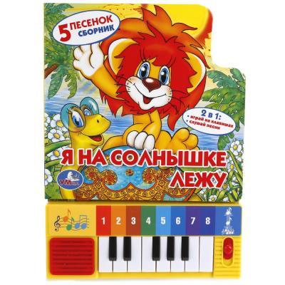 УМКА. СОЮЗМУЛЬТФИЛЬМ. Я НА СОЛНЫШКЕ ЛЕЖУ. КНИГА-ПИАНИНО (8 КЛАВИШ + ПЕСЕНКИ) 143 Х 202ММв кор.36шт книга пианино умка союзмультфильм 10 песен голосами любимых героев 9785919410201