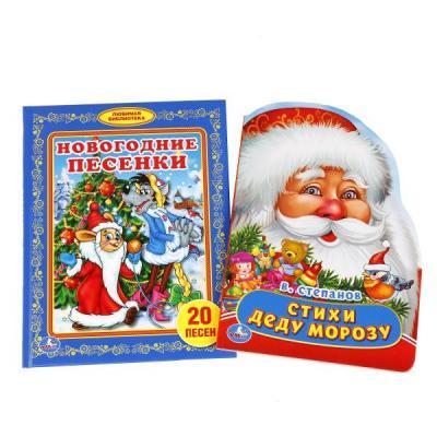 Набор из 2-х книг Для Деда Мороза