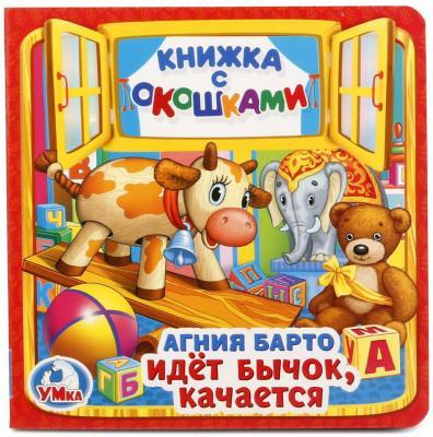 Купить УМКА . ИДЕТ БЫЧОК, КАЧАЕТСЯ. А. БАРТО (КНИЖКА С ОКОШКАМИ МАЛЫЙ ФОРМАТ). 127Х127 ММ в кор.50шт, Умка, Книги для малышей