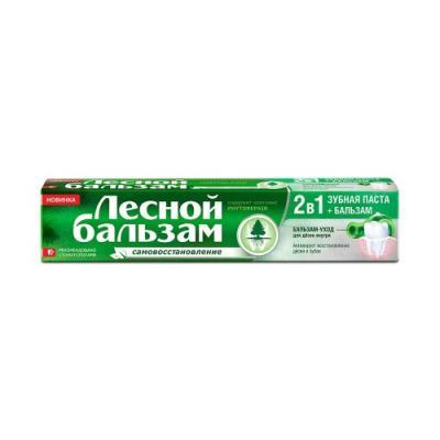 ЛЕСНОЙ БАЛЬЗАМ Зубная паста с бальзамом для десен 2в1 75мл др штерн термо бальзам для тела разогревающий 75мл