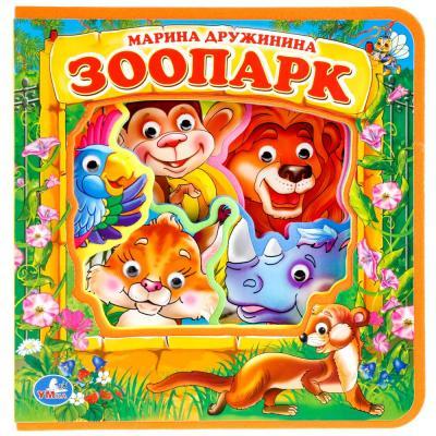 &quot,Умка&quot,. Зоопарк. М.Дружинина. Книжка EVA с пласт. глазками, 205х210мм, 5 разворотов