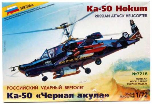Вертолет Звезда ЧЕРНАЯ АКУЛА синий 7216 звезда сборная модель вертолета ка 50 черная акула звезда