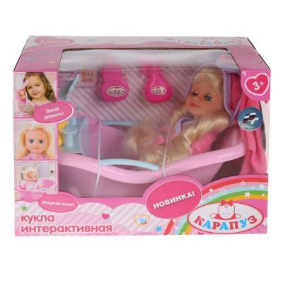 Кукла Карапуз КУКЛА с ванной 20 см POLI-17-BATH-RU кукла карапуз poli 03 b ru