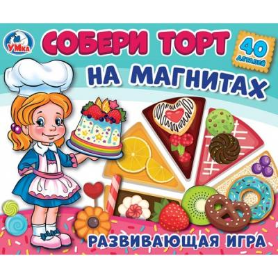 РАЗВИВАЮЩАЯ ИГРА УМКА СОБЕРИ ТОРТ НА МАГНИТАХ В КОР. в кор.6шт plan toys развивающая игра собери ягоды