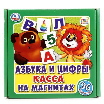 Купить КАССА НА МАГНИТАХ УМКА АЗБУКА И ЦИФРЫ. 96 КАРТОЧЕК В КОР. в кор.30шт, Мольберты и доски для детей