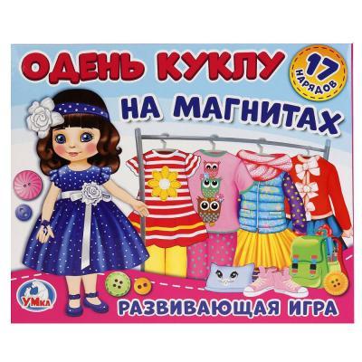 Развивающая игра УМКА Одень куклу. Шатенка 4690590140383 (7) умка развивающая игра одень куклу шатенка