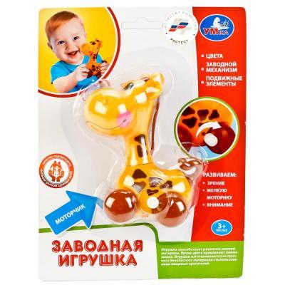 Заводная игрушка УМКА Жираф заводная игрушка для ванны умка черепашка