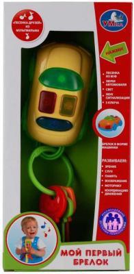 Купить МОЙ ПЕРВЫЙ БРЕЛОК УМКА СВЕТ+ЗВУК, ПЕСНЯ МЫ ЕДЕМ-ЕДЕМ 777-21 В РУСС. КОР. в кор.2*27шт, разноцветный, пластик, унисекс, Игрушки со звуком