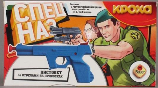 Пистолет — СПЕЦНАЗ голубой 087 БАУЕР цена