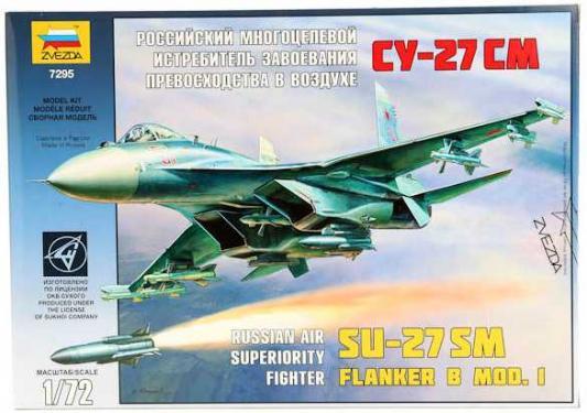 Истребитель Звезда СУ-27СM 1:72 голубой звезда сарханов